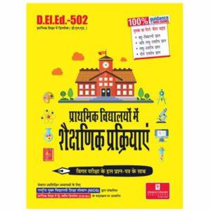NIOS DELED 502: प्राथमिक विद्यालय में शैक्षणिक प्रक्रियाएं book in Hindi medium