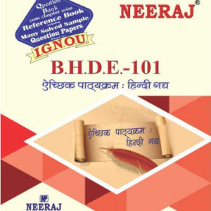 IGNOU Book of BHDE-101/EHD-1