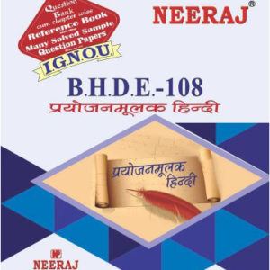 IGNOU BHDE 108 Book of BA Hindi