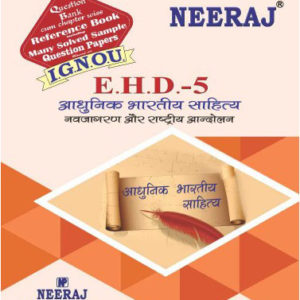 IGNOU EHD 5 Book