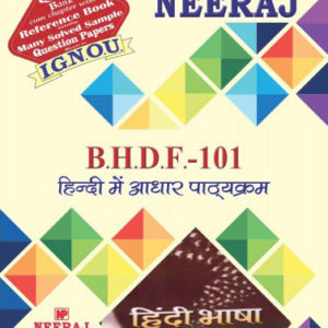 IGNOU BHDF 101 Book