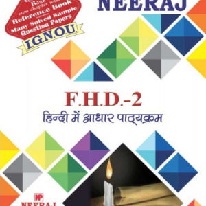 IGNOU FHD 2 Book