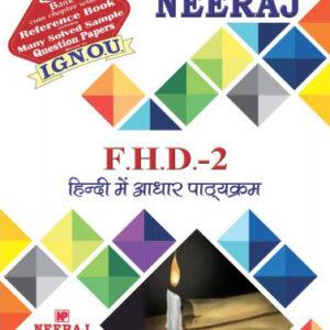 IGNOU FHD 2 Book